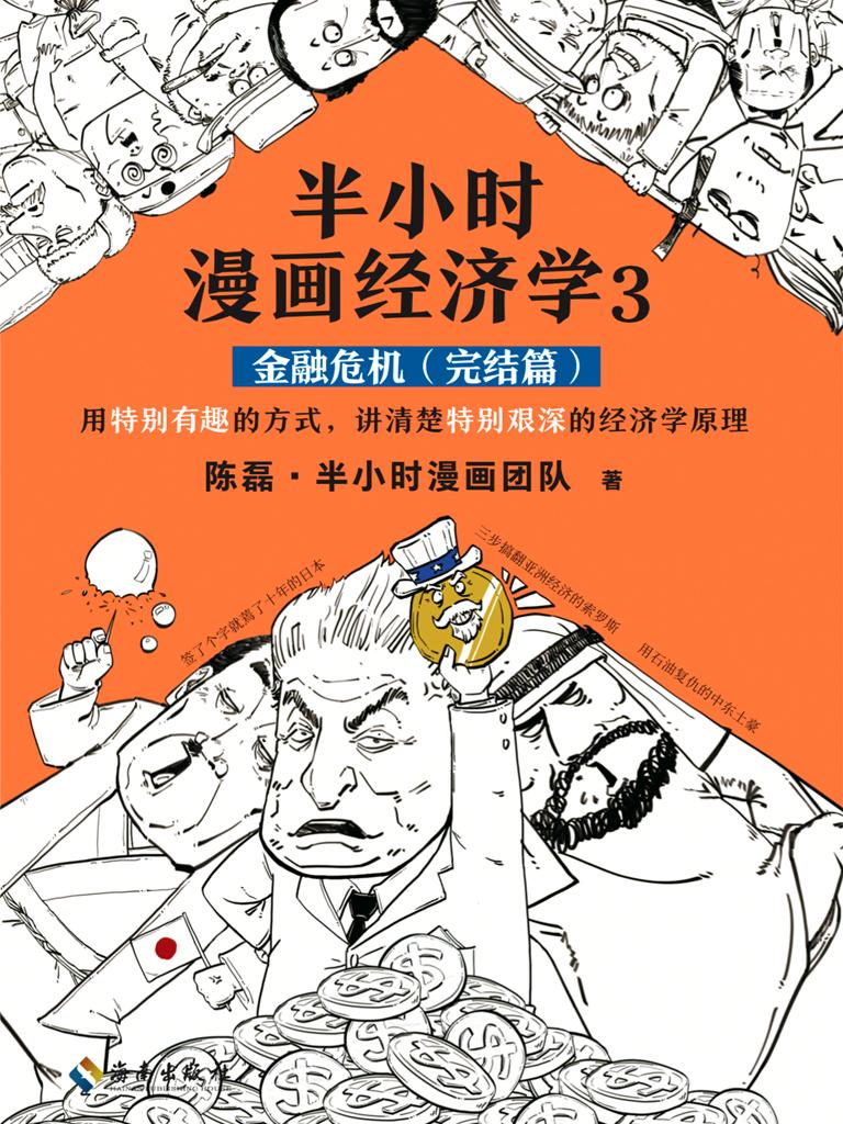 半小时漫画经济学 3:金融危机(完结篇)