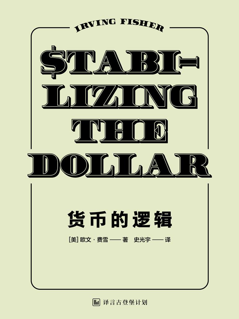 货币的逻辑(译言古登堡计划)