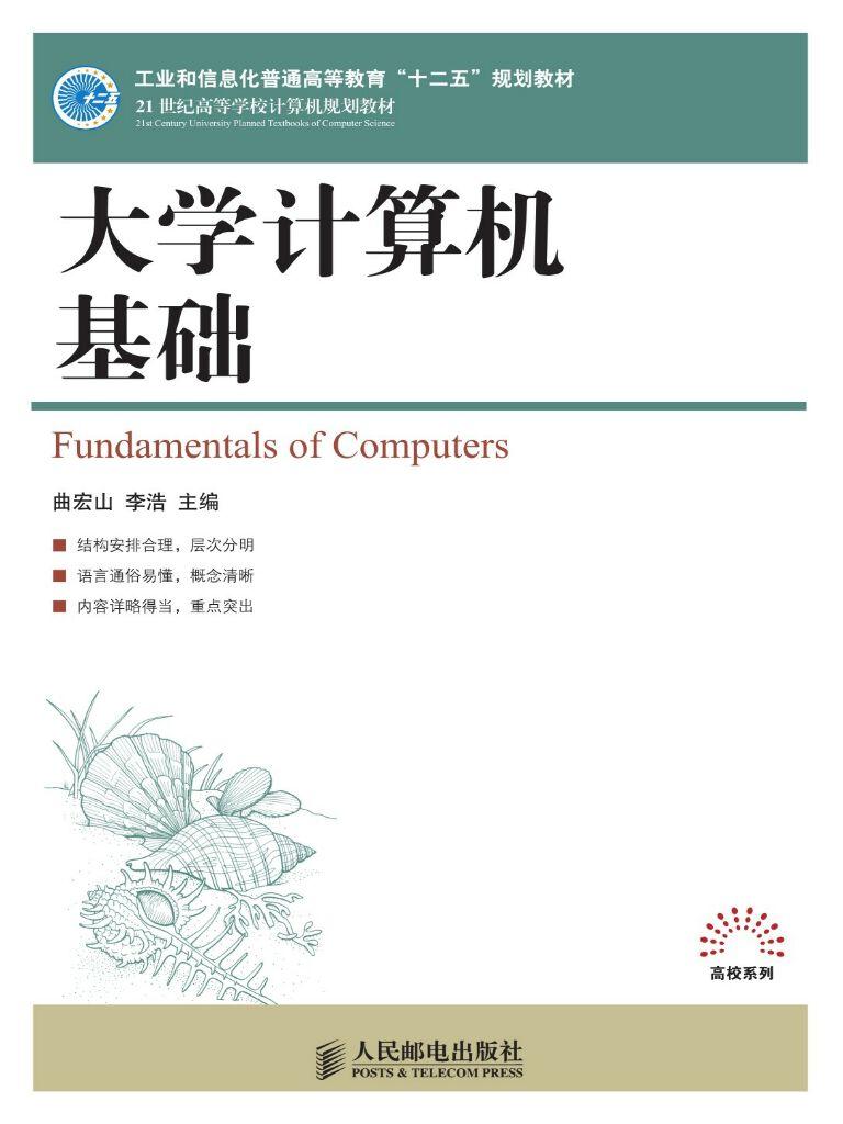 大学计算机基础(21世纪高等学校计算机规划教材)