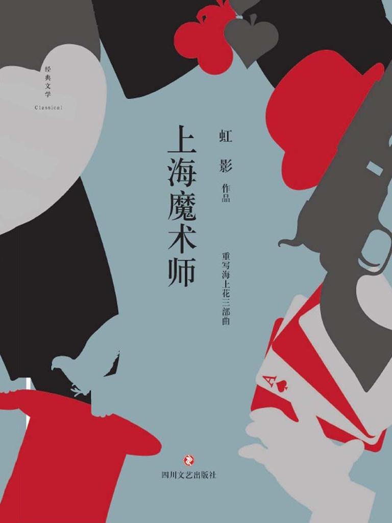 上海魔术师