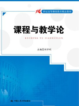 课程与教学论(21世纪高等继续教育精品教材)