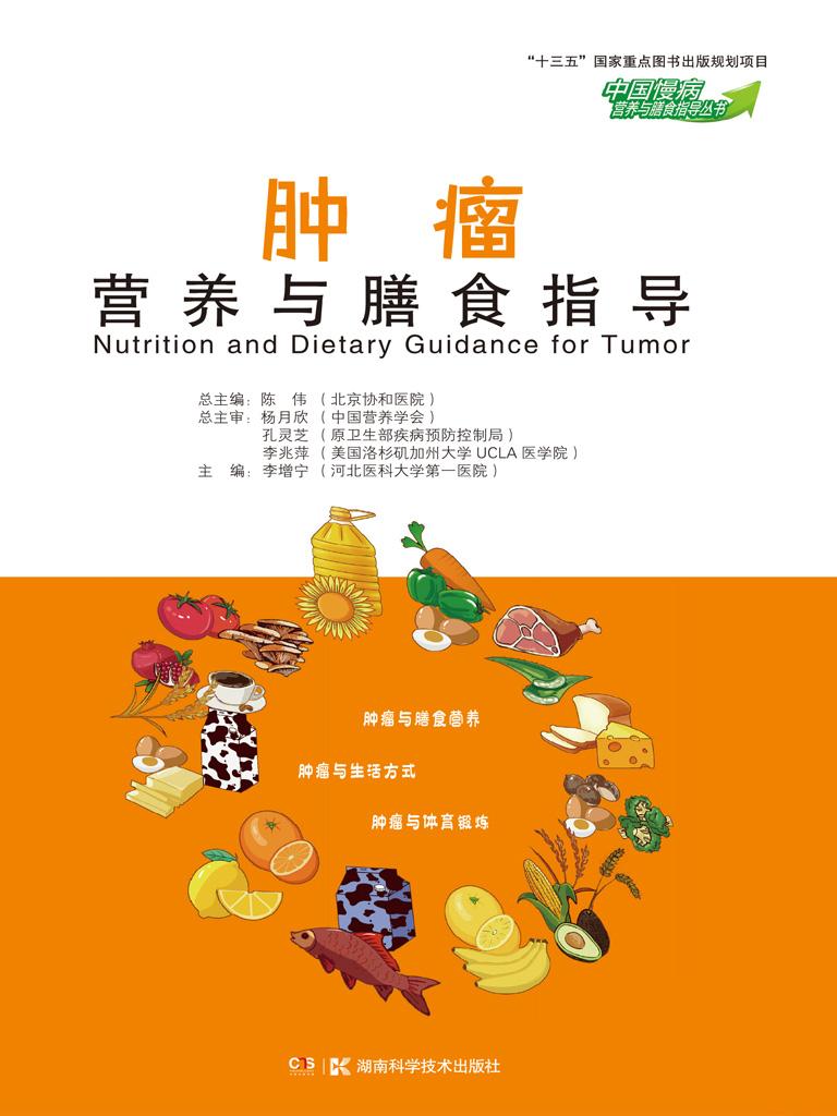 肿瘤营养与膳食指导(中国慢病营养与膳食指导丛书)