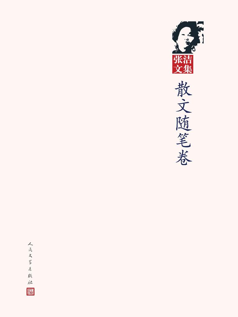 散文随笔卷(张洁文集)