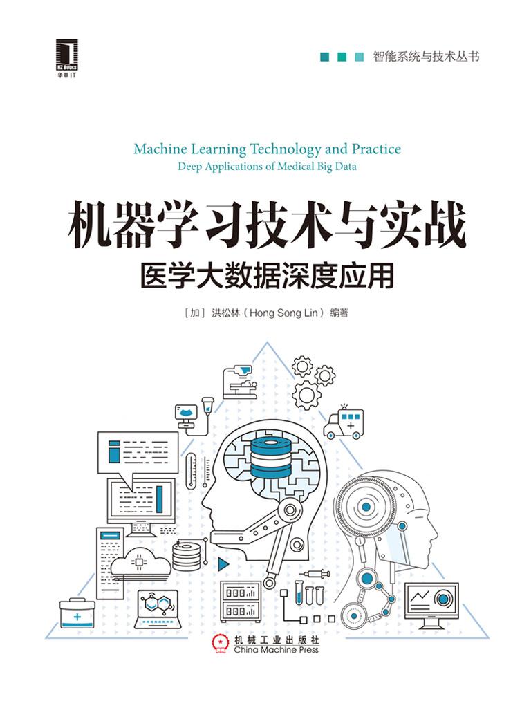 机器学习技术与实战:医学大数据深度应用