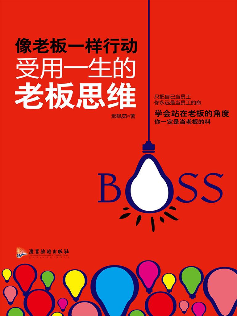 像老板一样行动:受用一生的老板思维