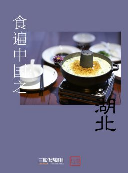 食遍中国之湖北(三联生活周刊·玲珑系列)