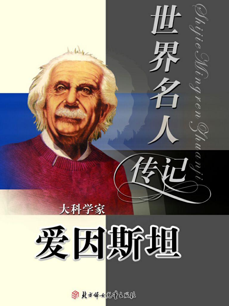 世界名人传记:爱因斯坦