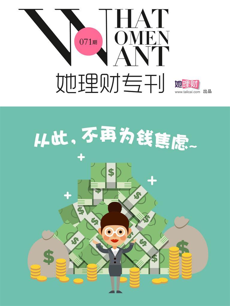 她理财专刊·从此,不再为钱焦虑(第071期)