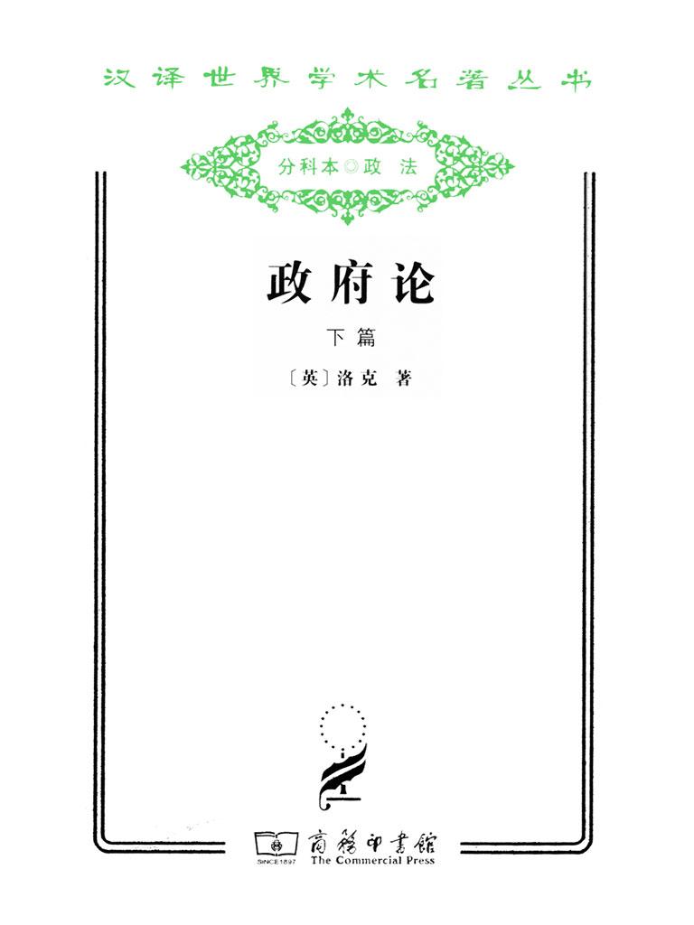 政府论(下册 汉译世界学术名著丛书)