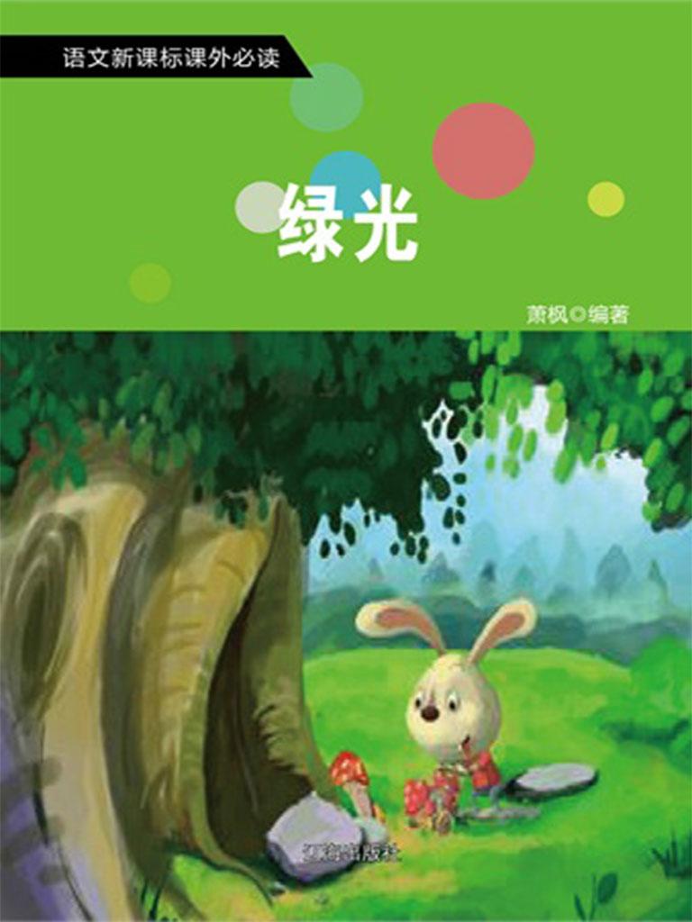 绿光(语文新课标必读书目·第7辑)
