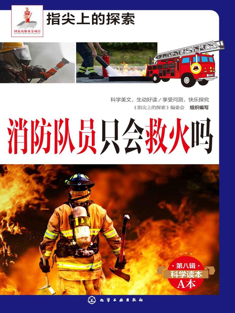 消防队员只会救火吗