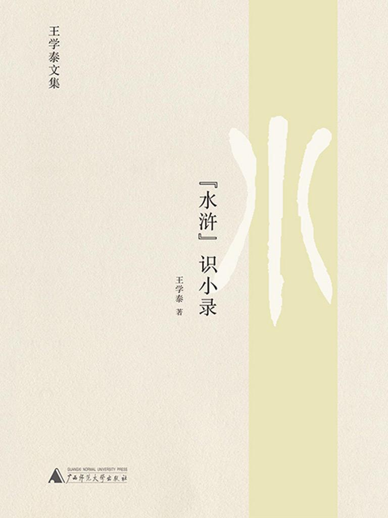 『水浒』识小录(王学泰文集)
