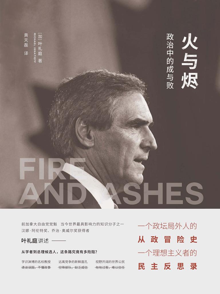 火与烬:政治中的成与败