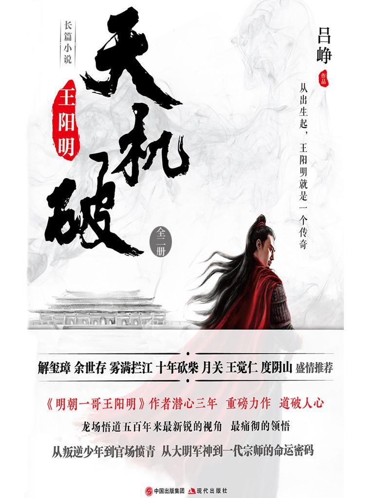 天机破:王阳明(全二册)