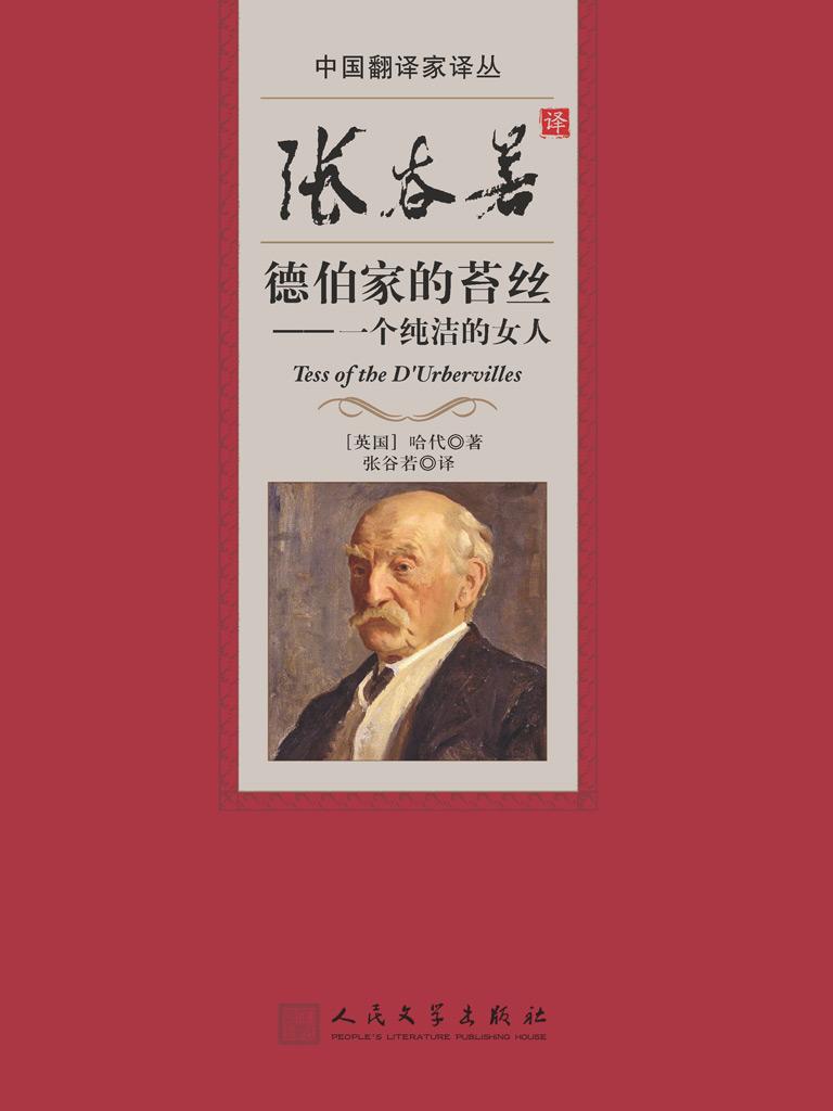 张谷若译德伯家的苔丝(中国翻译家译丛)