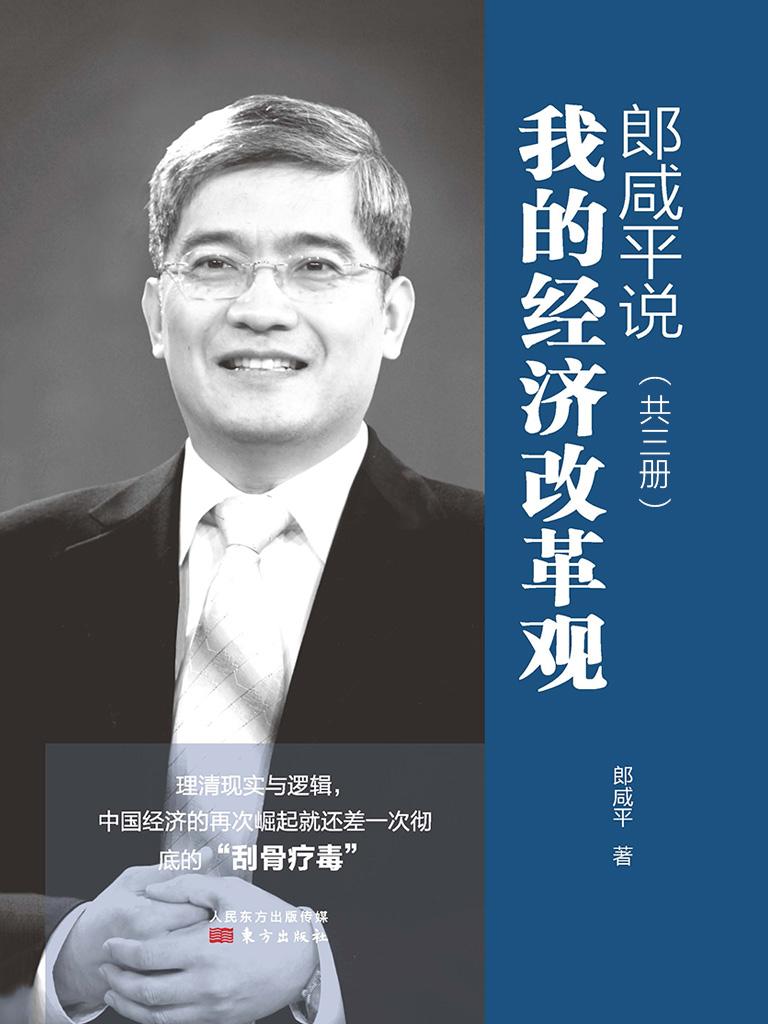 郎咸平说:我的经济改革观(共三册)