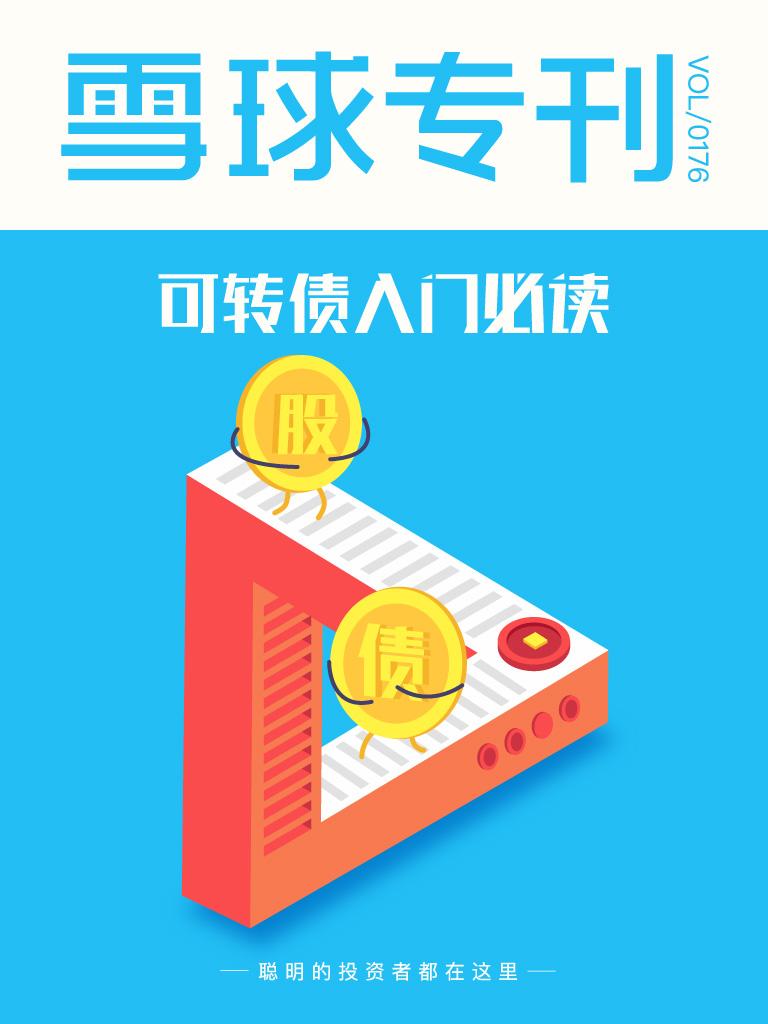 雪球专刊·可转债入门必读(第176期)