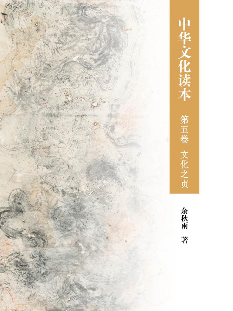 中华文化读本 5:文化之贞