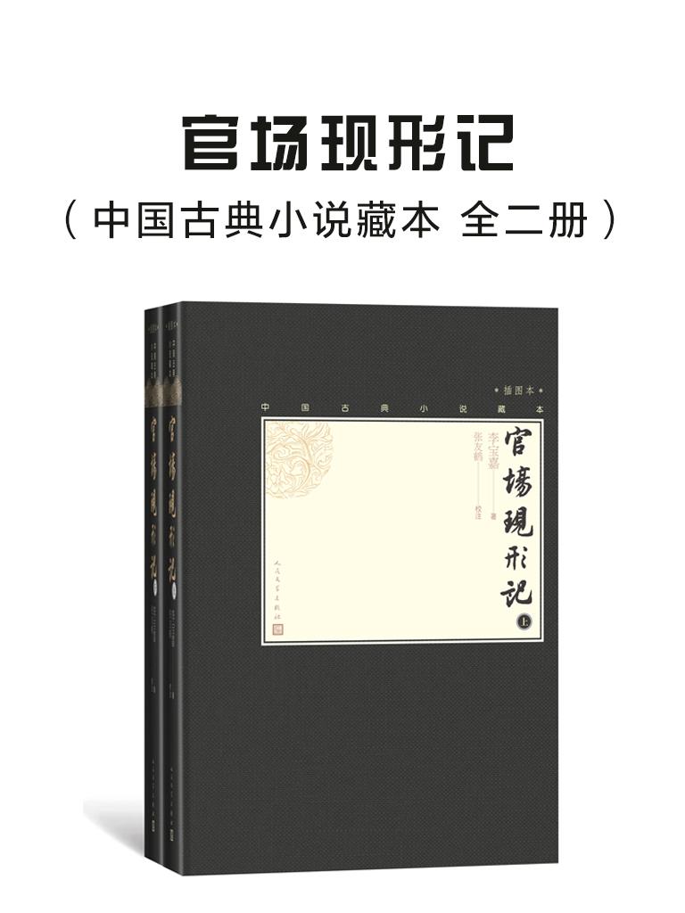 官场现形记(中国古典小说藏本 全二册)