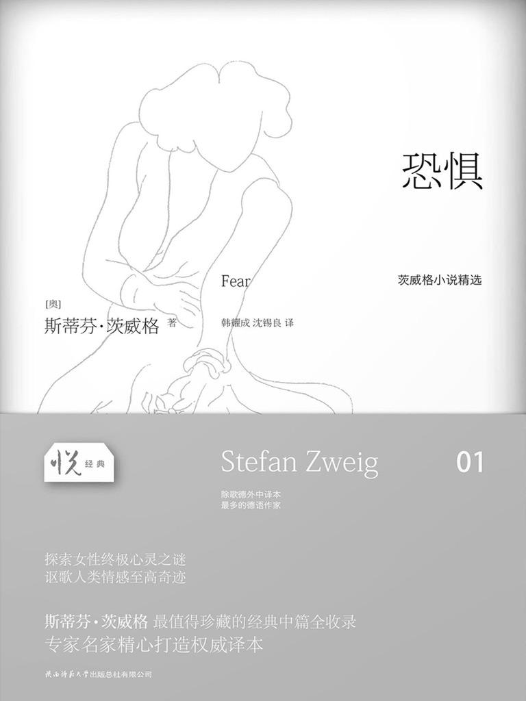 恐惧(悦经典01)