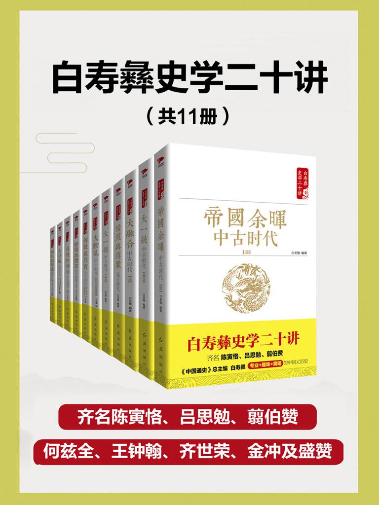 白寿彝史学二十讲(共11册)