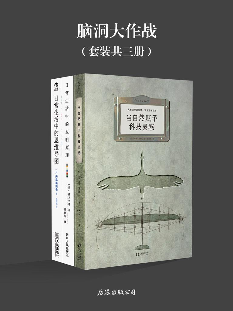 脑洞大作战(共三册)