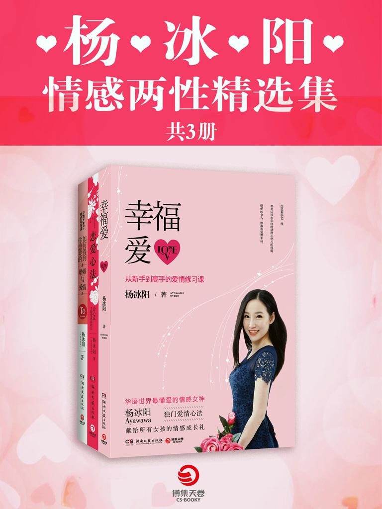 杨冰阳情感两性精选集(共三册)