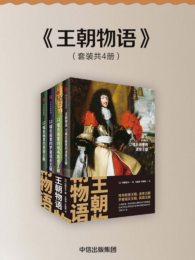 王朝物语(共四册)