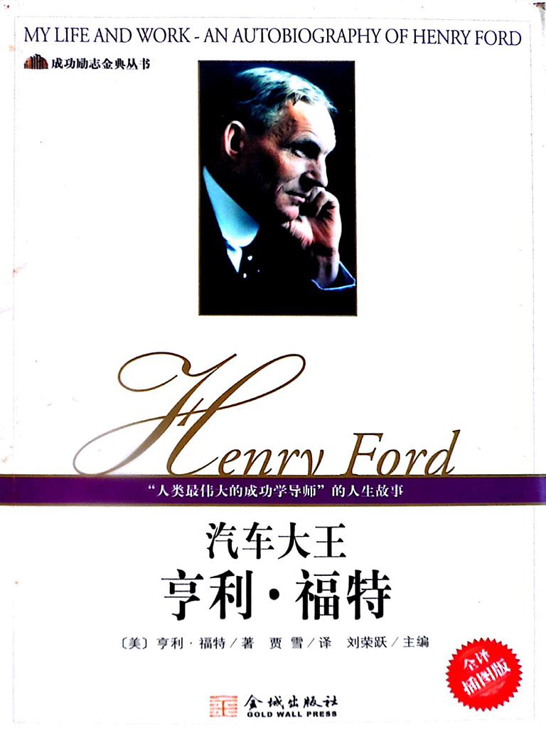 汽车大王:亨利·福特
