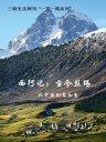 西行记:古今丝路(三联生活周刊·智识精选系列)