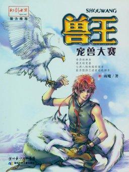 兽王 3:宠兽大赛