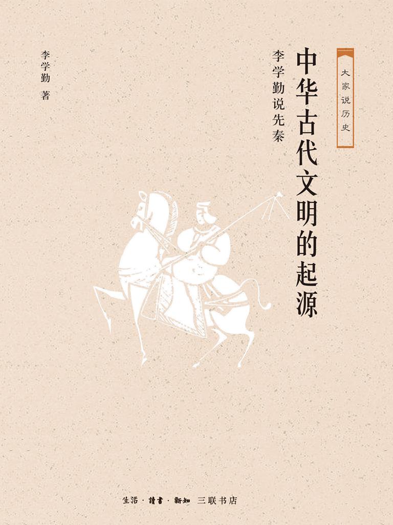 中華古代文明的起源:李學勤說先秦