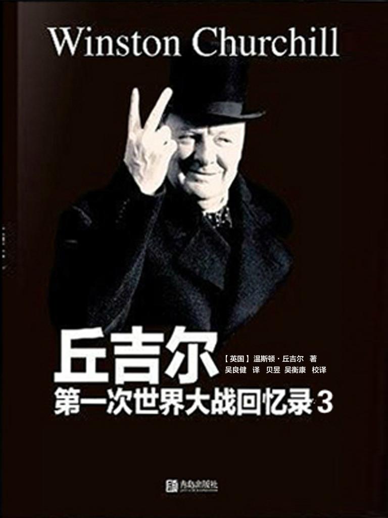 丘吉尔第一次世界大战回忆录 3:世界危机(1916-1918)