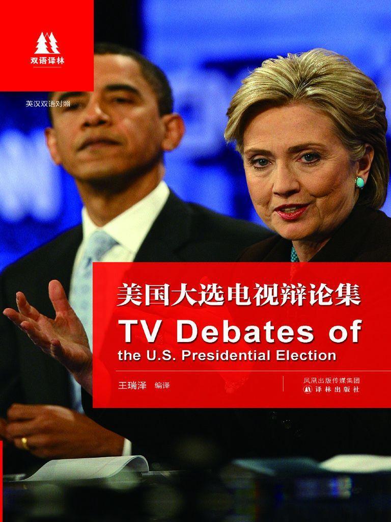 美国大选电视辩论集(双语译林)