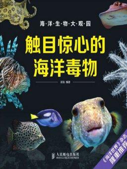 触目惊心的海洋毒物