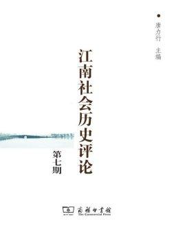 江南社会历史评论