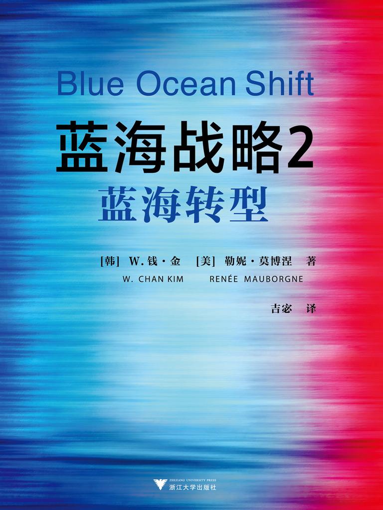 蓝海战略 2:蓝海转型