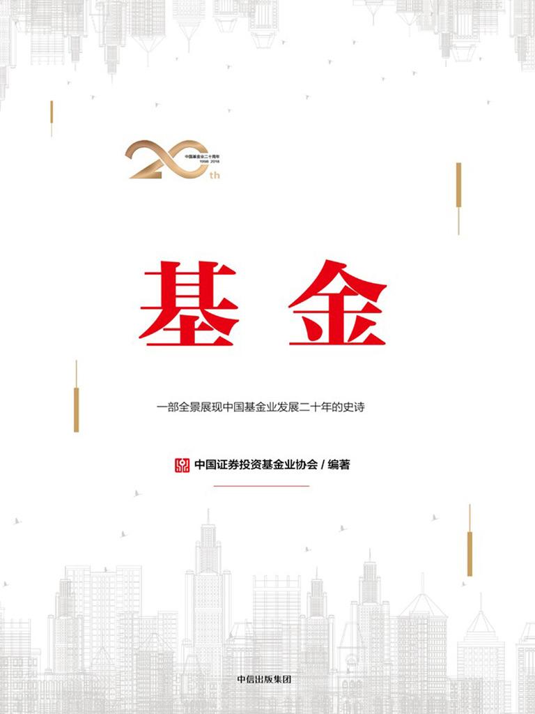 基金:一部全景展现中国基金业发展二十年的史诗