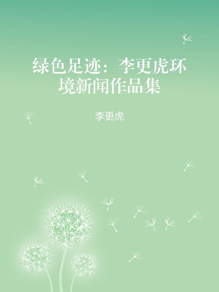绿色足迹:李更虎环境新闻作品集