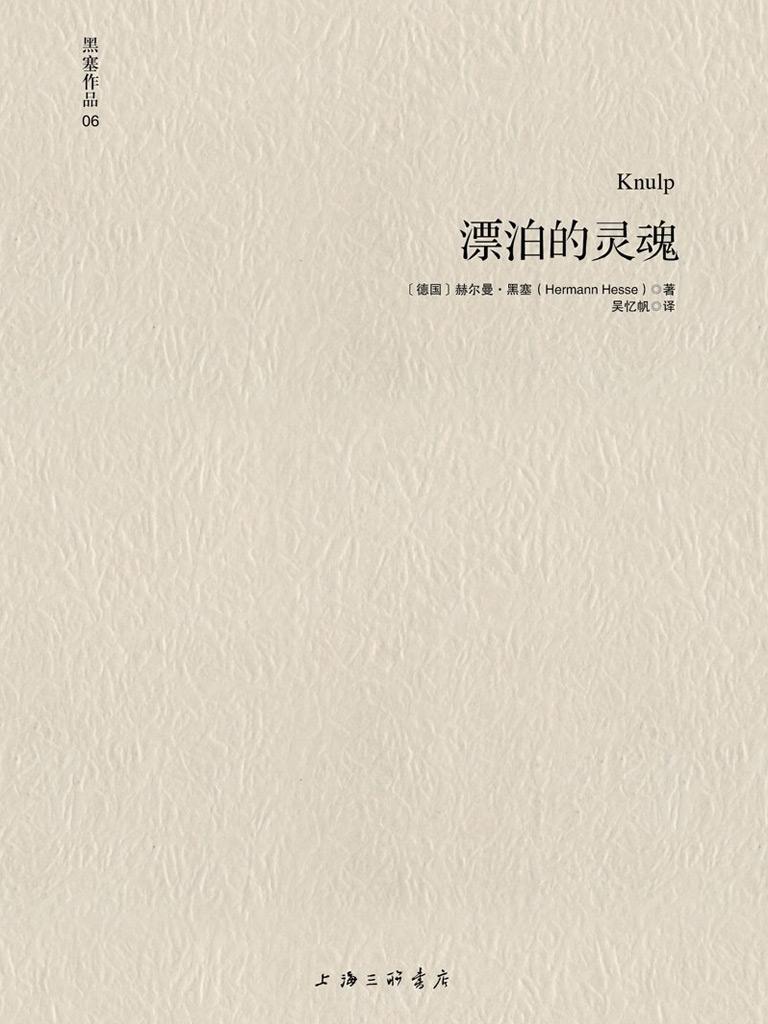 漂泊的灵魂(黑塞作品06)