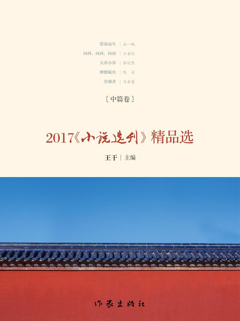 2017《小说选刊》精品选(中篇卷)