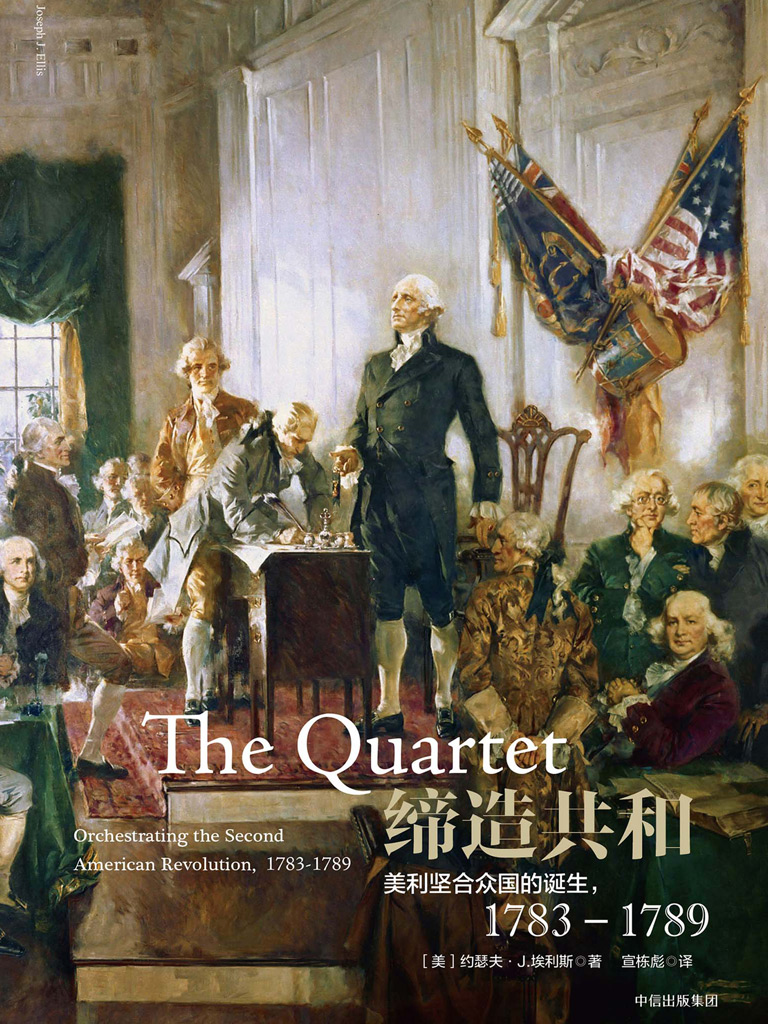 缔造共和:美利坚合众国的诞生,1783-1789