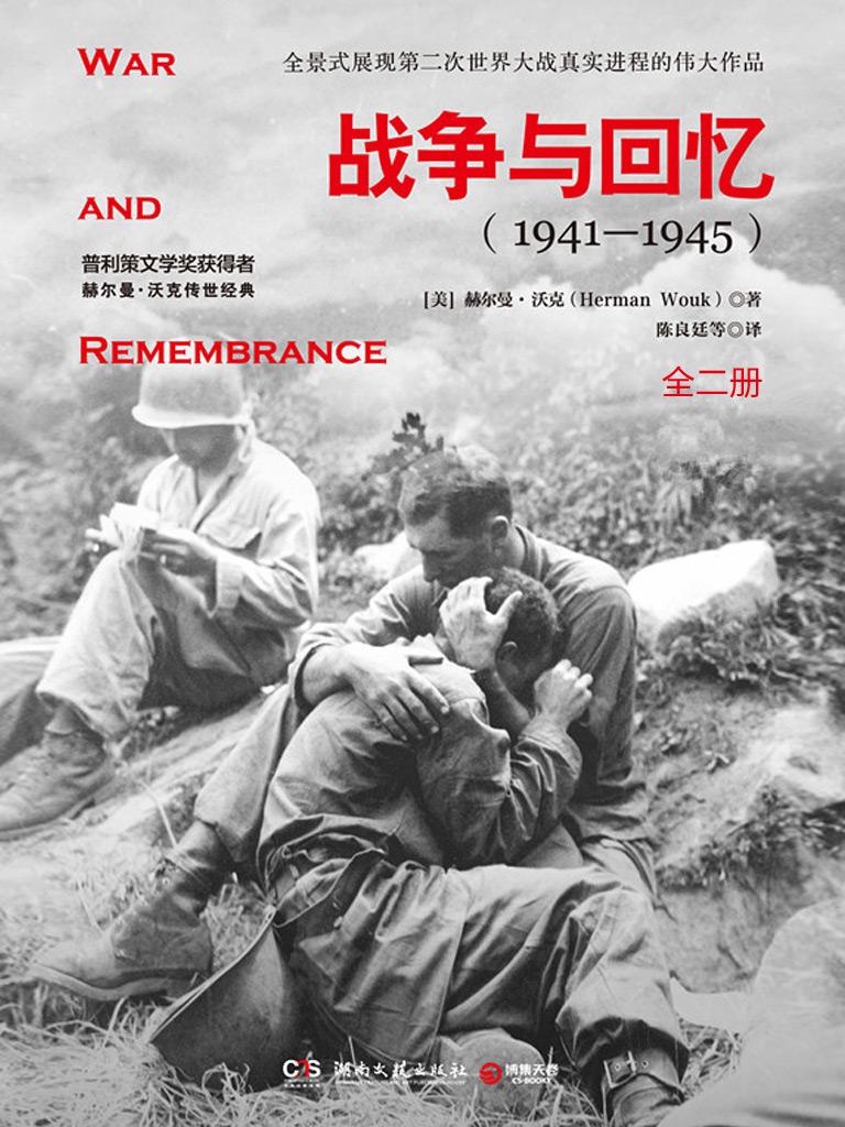 战争与回忆(全二册)