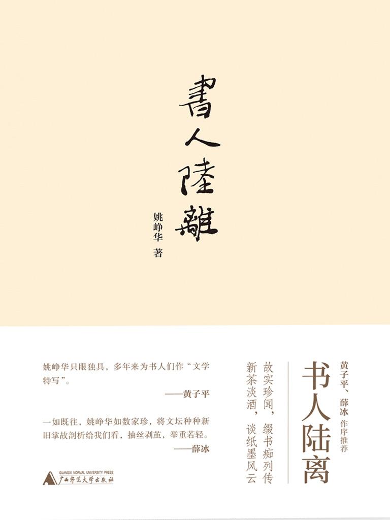 书人陆离(新民说)