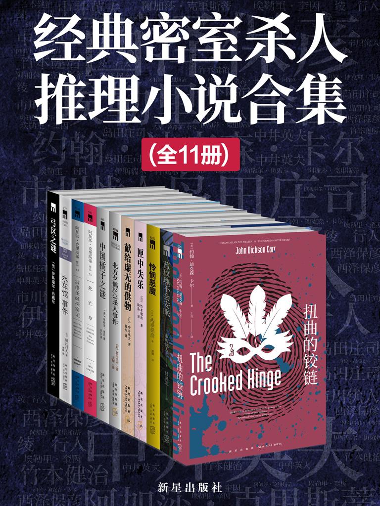 经典密室杀人推理小说合集(共11册)