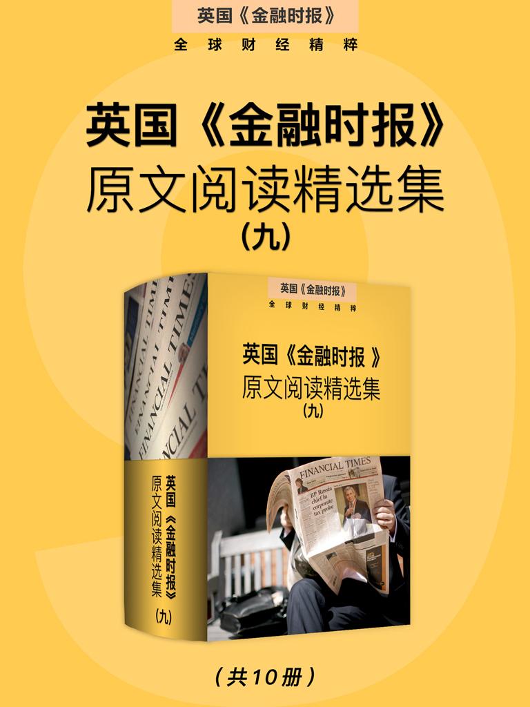 英国《金融时报》原文阅读精选集(九 共10册)
