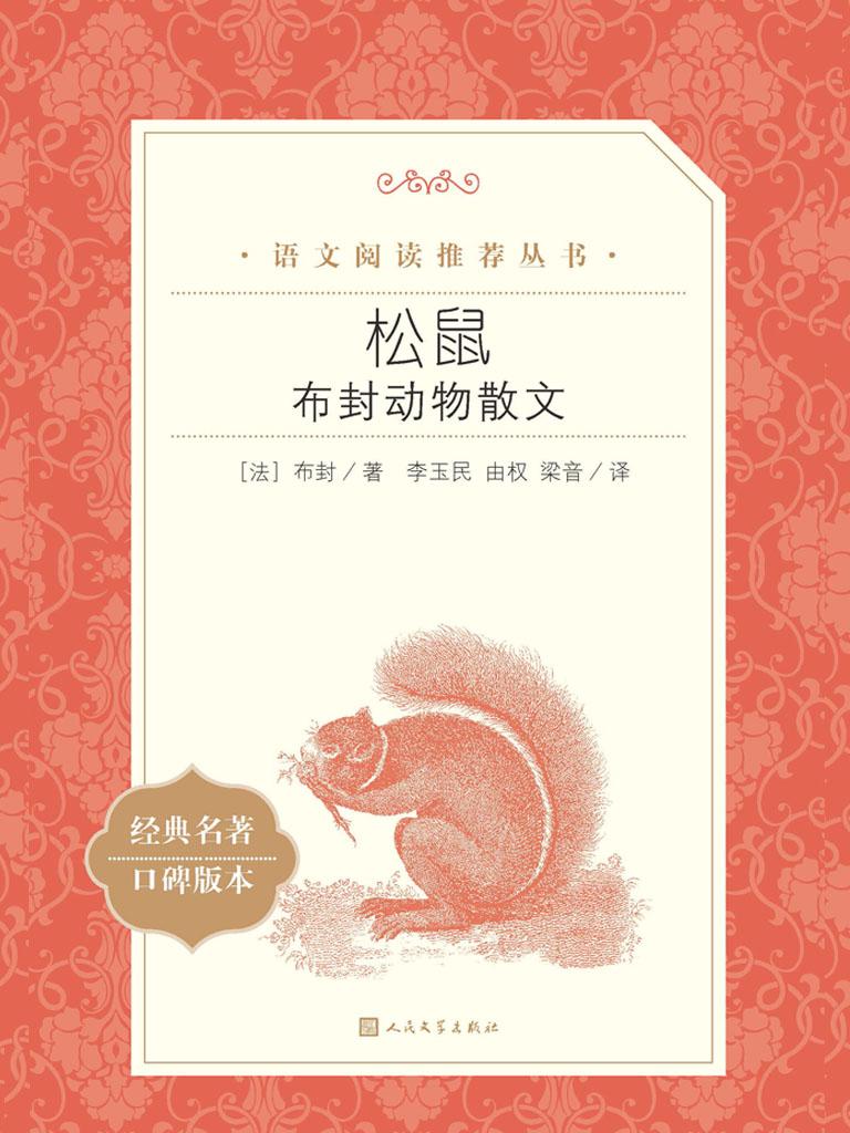 松鼠:布封动物散文(语文阅读推荐丛书)