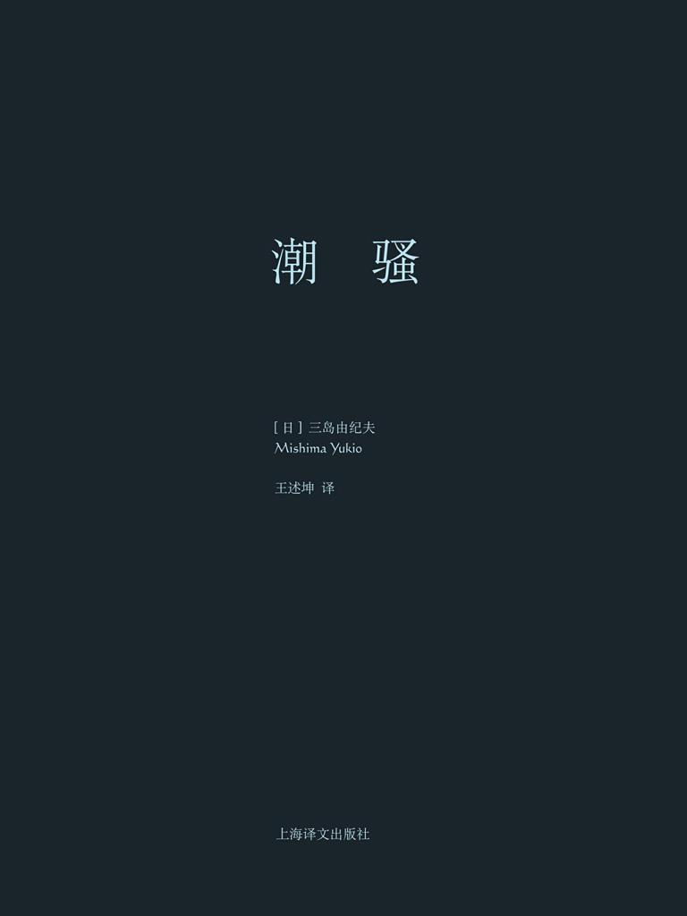 潮骚(三岛由纪夫作品)
