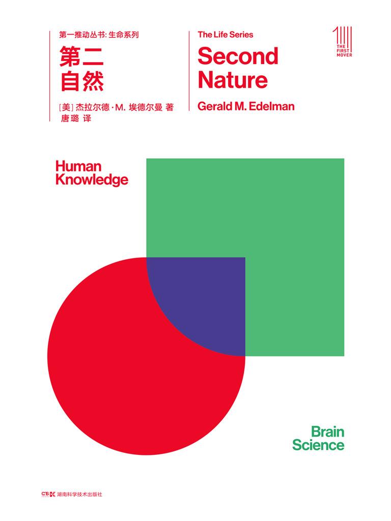 第二自然(新版 第一推動叢書·生命系列)