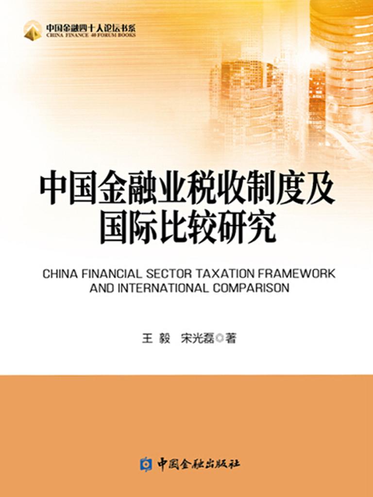 中国金融业税收制度及国际比较研究(中国金融四十人论坛书系)